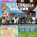 TOKYOいなかフェスティバル 出演!